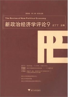 新政治经济学评论(第九期)(仅适用PC阅读)