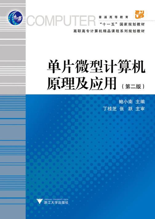 单片微型计算机原理及应用