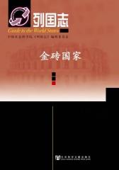 列国志·金砖国家(全四册)
