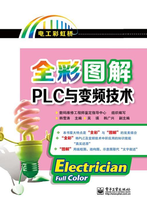 全彩图解PLC与变频技术