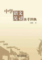 中学语文阅读教学探微