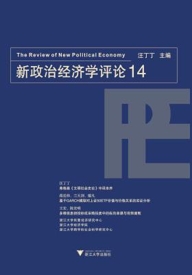 新政治经济学评论(14)(仅适用PC阅读)
