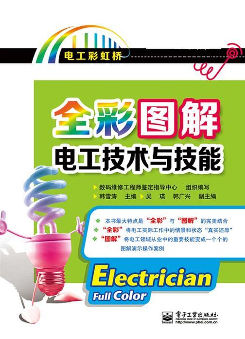 全彩图解电工技术与技能