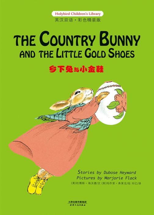 乡下兔与小金鞋:THE COUNTRY BUNNY AND THE LITTLE GOLD SHOES(英汉双语彩色绘本)