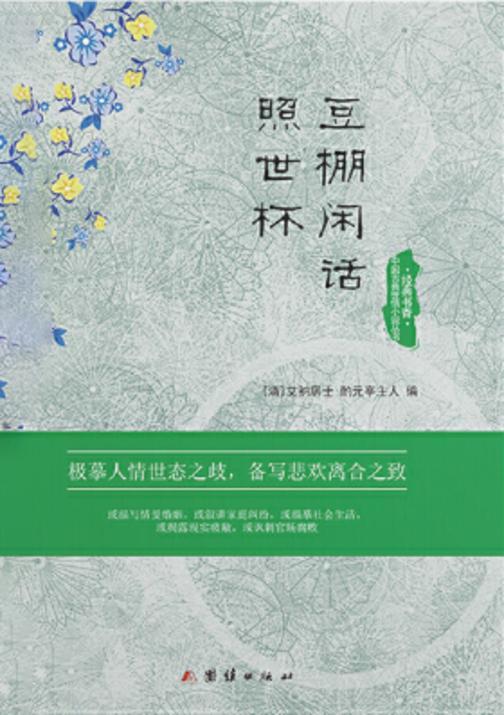 经典书香:中国古典世情小说丛书:豆棚闲话·照世杯