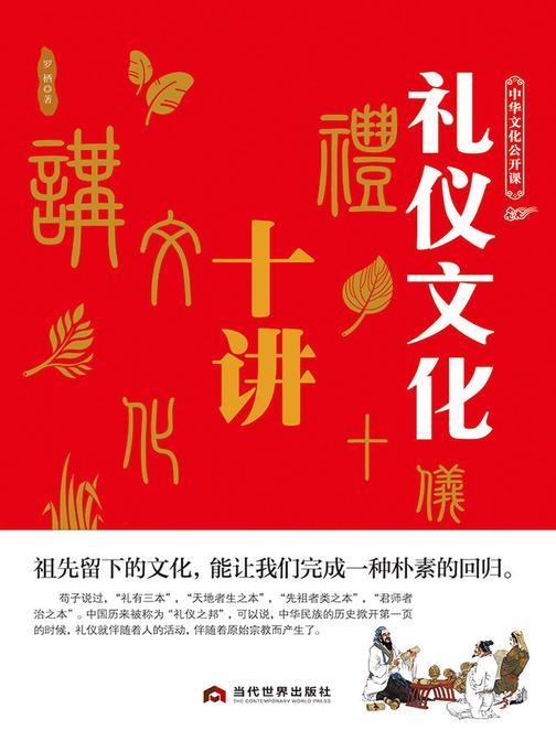 中华文化公开课——礼仪文化十讲