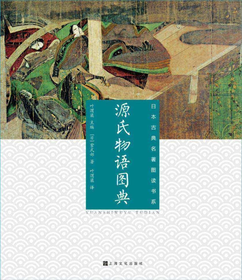 源氏物语图典(日本古典名著图读书系)