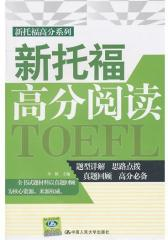 新托福高分阅读(仅适用PC阅读)