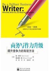 商务写作力升级——提升竞争力的有效方法(试读本)