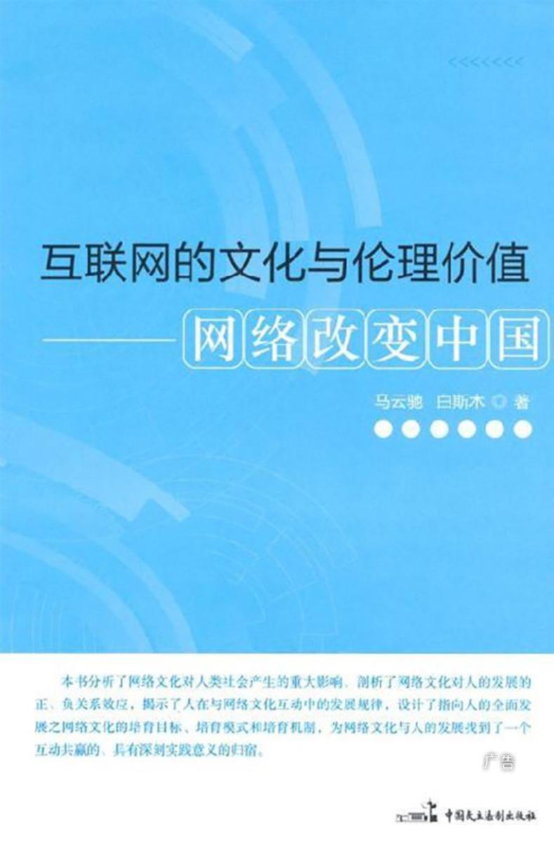 互联网的文化与伦理价值:网络改变中国