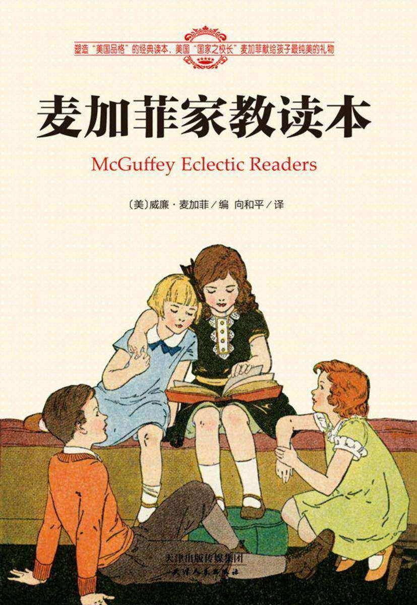麦加菲家教读本