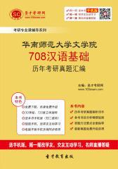华南师范大学文学院708汉语基础历年考研真题汇编