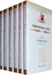 中国传统法律文化研究(十卷本)(仅适用PC阅读)