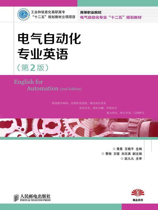 电气自动化专业英语(第2版)