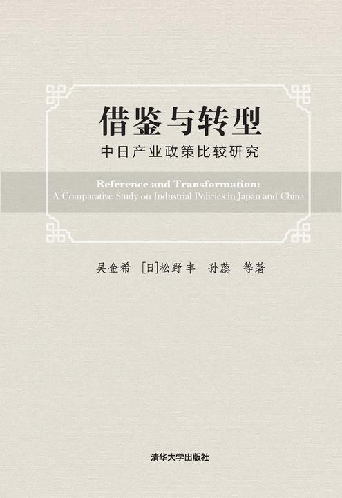 借鉴与转型:中日产业政策比较研究