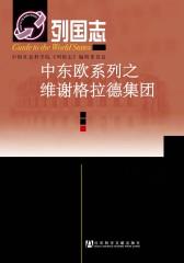 列国志·中东欧系列之维谢格拉德集团(全4册)