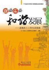 就业乐业 和谐发展(试读本)