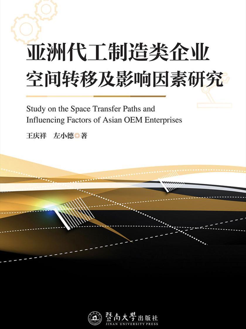 亚洲代工制造类企业空间转移及影响因素研究
