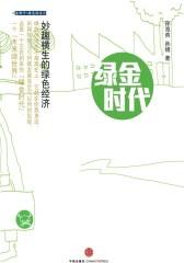 绿金时代:妙趣横生的绿色经济(仅适用PC阅读)