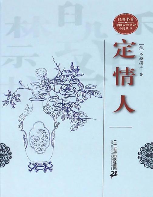 经典书香.中国古典禁毁小说丛书—定情人