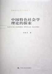 中国特色社会学理论的探索(仅适用PC阅读)