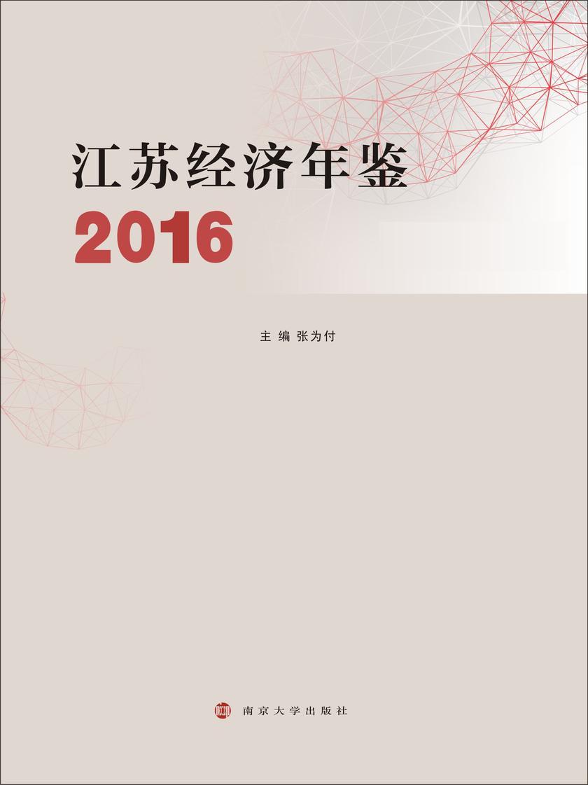 江苏经济年鉴:2016