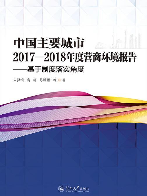 中国主要城市2017—2018年度营商环境报告—基于制度落实角度