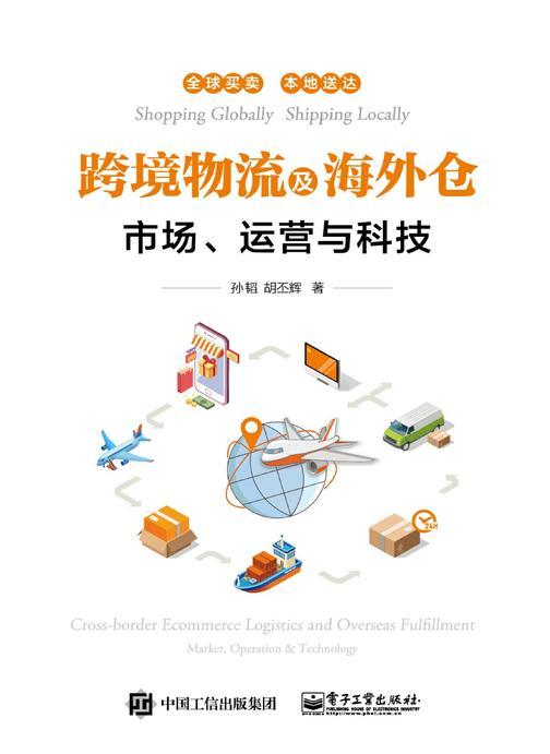 跨境物流及海外仓——市场、运营与科技