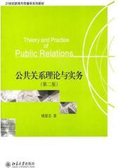 公共关系理论与实务