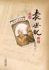 历史不是哈哈镜——真假袁世凯辨别(试读本)