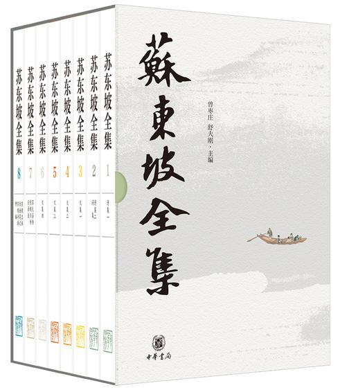 苏东坡全集(精)全八册