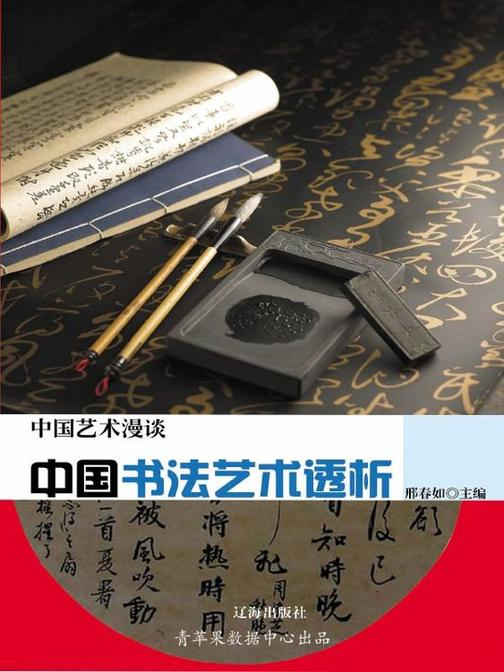 中国书法艺术透析