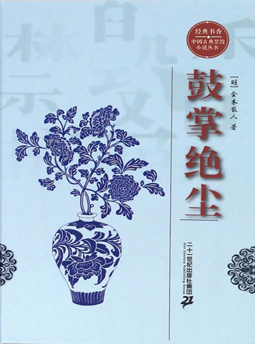 经典书香.中国古典禁毁小说丛书—鼓掌绝尘
