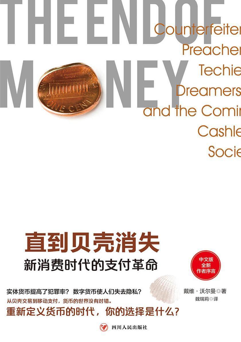 直到贝壳消失:新消费时代的支付革命