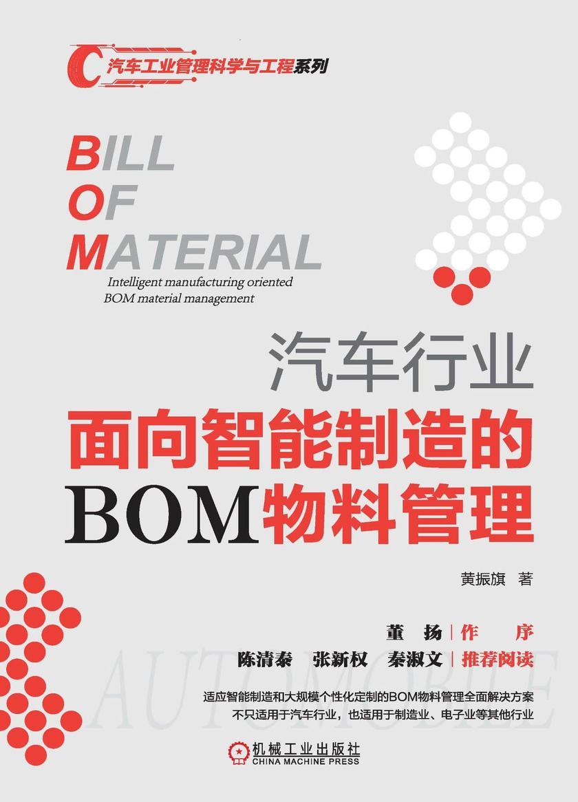 汽车行业面向智能制造的BOM物料管理