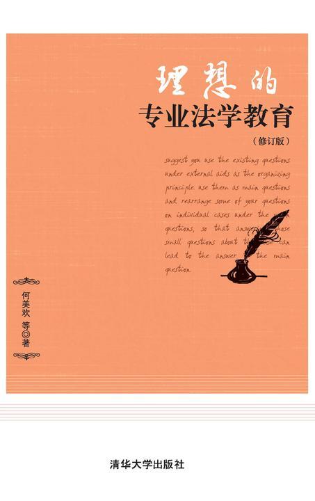 理想的专业法学教育(修订版)