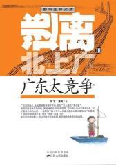逃离北上广Ⅲ:广东太竞争
