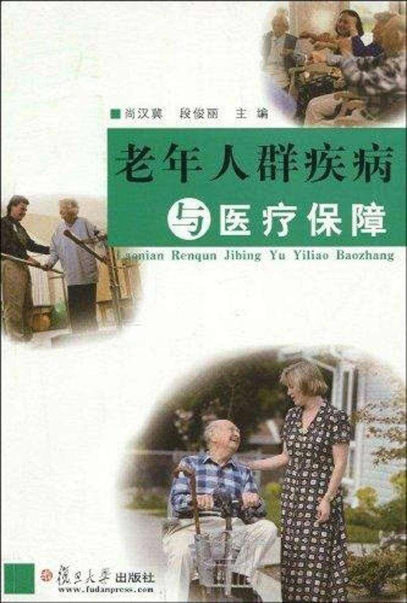 老年人群疾病与医疗保障(仅适用PC阅读)