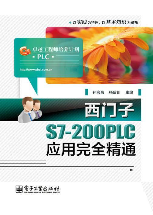 西门子S7-200PLC应用完全精通