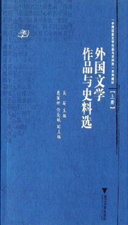 外国文学作品与史料选(上册)