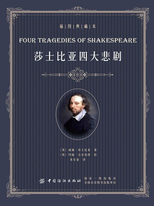 莎士比亚四大悲剧(插图典藏本)