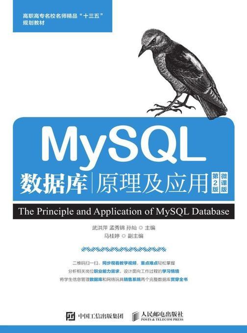 MySQL数据库原理及应用(第2版)(微课版)
