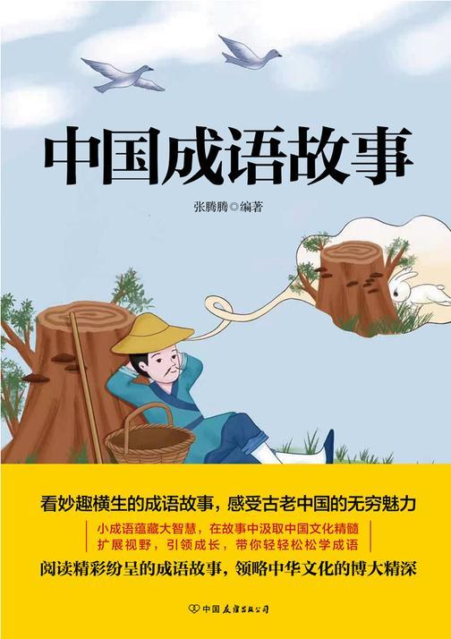 中国成语故事【重温经典,看妙趣横生的成语故事,感受古老中国的无穷魅力。】