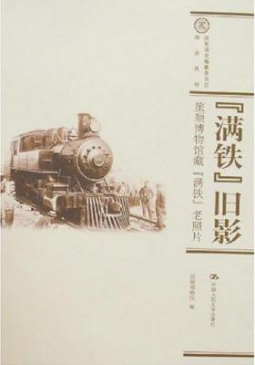"""""""满铁""""旧影:旅顺博物馆藏""""满铁""""老照片(仅适用PC阅读)"""
