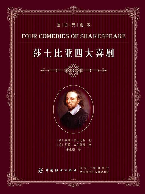 莎士比亚四大喜剧(插图典藏本)