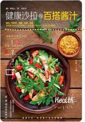 健康沙拉与百搭酱料