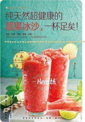纯天然超健康蔬果冰沙,一杯足矣!