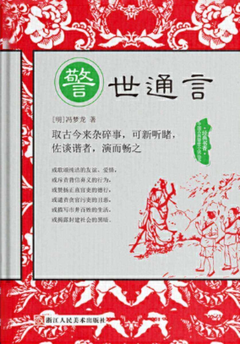 经典书香.中国古典警世小说丛书:警世通言