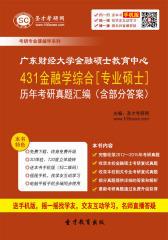 广东财经大学金融硕士教育中心431金融学综合[专业硕士]历年考研真题汇编(含部分答案)