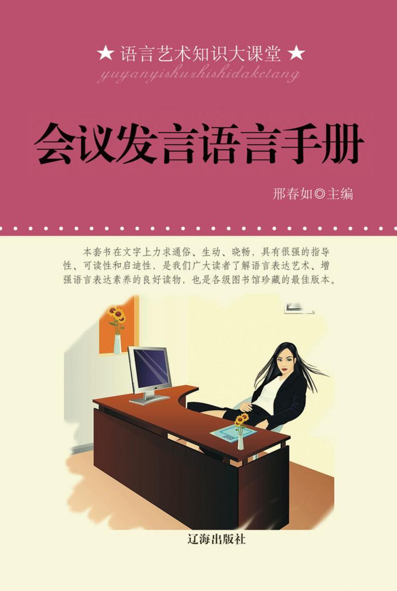 会议发言语言手册